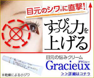 毎日をGracieux+(グラシュープラス) 目元クリーム・アイクリーム にする