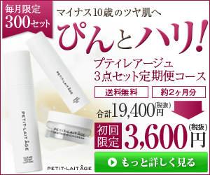 エイジングケア化粧品 プティレアージュ 3ステップセットは可能か?
