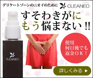 きらめきのクリアネオ(cleaneo) すそわきが対策、わきが、皮膚汗対策