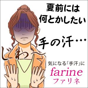 揺れる制汗パウダー farine(ファリネ) 手汗対策