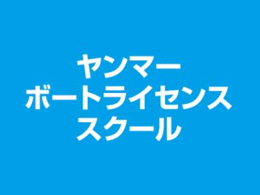 大阪府 ヤンマーボートライセンススクールで小型船舶免許を取得