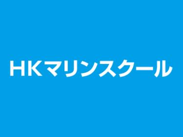 北海道 HKマリンスクールで小型船舶免許を取得!