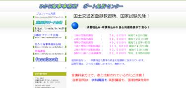 沖縄県 ひかり海事事務所 ボート免許センターで小型船舶免許を取得