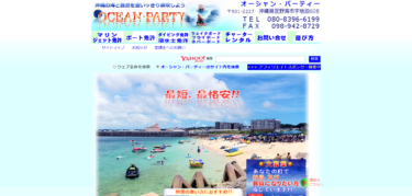 沖縄県 オーシャン・パーティーで小型船舶免許を取得