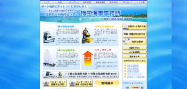 静岡県 沼津ボート免許センター 梅田海事事務所で小型船舶免許を取得!