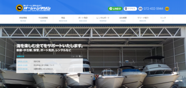 大阪府 オーシャンマリンで小型船舶免許を取得