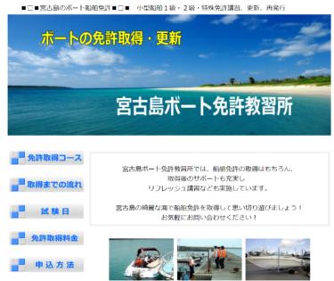 沖縄県 宮古島ボート免許教習所で小型船舶免許を取得