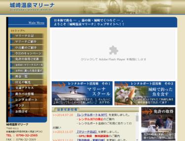 兵庫県 城崎温泉マリーナで小型船舶免許を取得