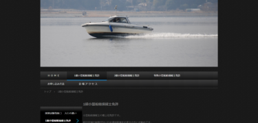 千葉県 有限会社涸沼ヨットハーバー ボートライセンス柏スクールで小型船舶免許を取得