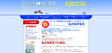 沖縄県 マリンショップ宝島で小型船舶免許を取得