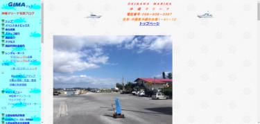 沖縄マリーナで小型船舶免許を取得