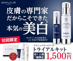 美白成分「ハイドロキノン」のスキンケア化粧品【AMPLEUR(アンプルール)】で気分、一新