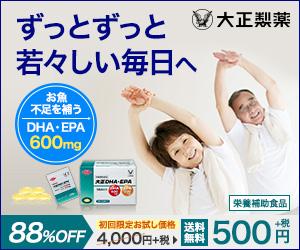 あなたが主人公になるDHA・EPAを贅沢に配合【大正DHA・EPA】