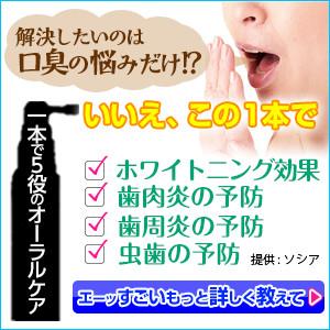 口臭ケア 薬用オーラクリスターゼロの専門家