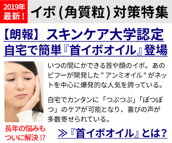 どうせなら【お試し980円】目元・首元のイボ、ポツポツケアに『アンミオイル』