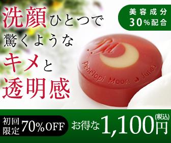 特別1,100円の洗顔石鹸【ペネロピムーン・ジュノア】の真実