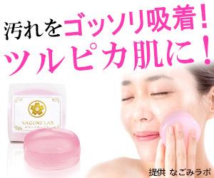 もっと簡単な新感覚の洗顔石鹸【ぷるんぷるんの実】(30%超の美容保湿成分)の使い方