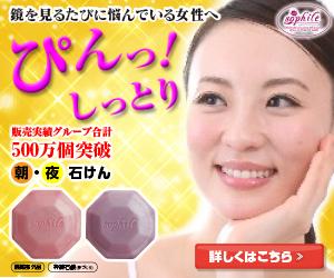 歴史から学ぶシミに悩む女性が選ぶ石鹸「ソフィール モーニングソープ&ナイトソープ」