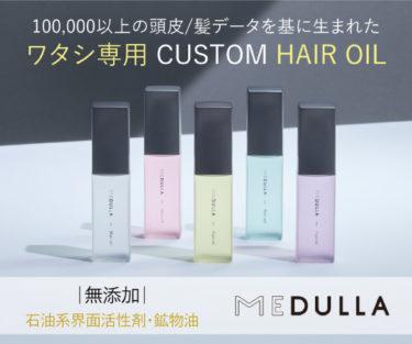 100,000以上の頭皮/髪に関するデータから生まれた「MEDULLAヘアオイル」の知られざる秘密・・・