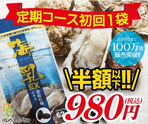 滋養強壮サプリなら亜鉛、牡蠣、必須アミノ酸の「海乳EX」を堪能する