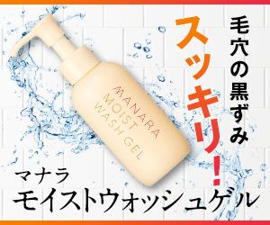 洗顔で毛穴の黒ずみ・角栓スッキリ「モイストウォッシュゲル(マナラ)」をグレードアップ