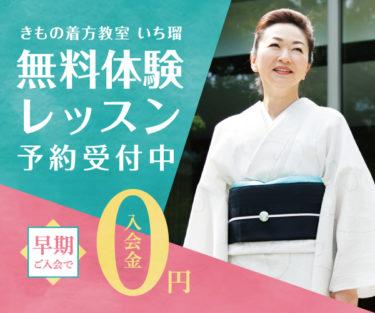 こだわりのきもの着方教室【いち瑠】無料体験レッスン