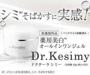 ライバル不在の美白を叶えるオールインワンジェル【Dr.Kesimy(ドクターケシミー)】