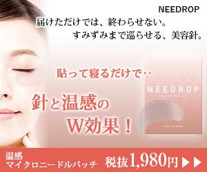 お金じゃ買えない温感マイクロニードルパッチ【NEEDROPニードロップ】!?