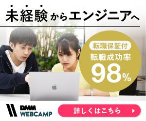 速報!転職を目指す方向けプログラミングスクール【DMM WEBCAMP】