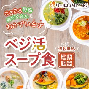 非常識な野菜不足解消の新提案 1食で1日に必要な野菜の半分を摂取「ベジ活スープ食」