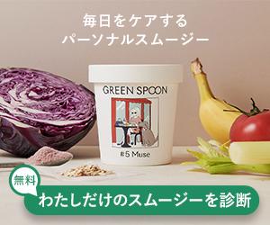 必要な栄養素を無料診断 パーソナルスムージー【GREEN SPOON】の底力