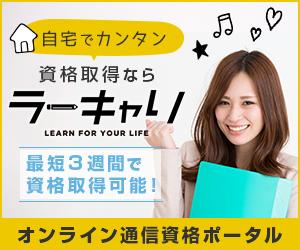 自宅で簡単!オンライン資格取得【ラーキャリ】(令和元年 [2019年])してみませんか?