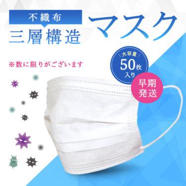 ウィルス・花粉対策に!不織布三層構造マスクが好きです