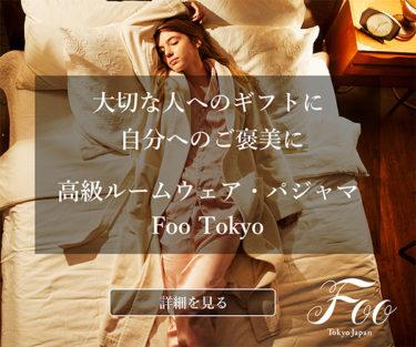 珠玉の【Foo Tokyo Official Web Store】ルームウェア・パジャマの高級ブランド