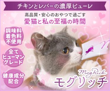 【モグリッチ】健康と安心に配慮したネコちゃん用とろ~りおやつの真髄