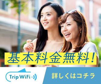 いま知りたい【Trip Wifi】基本料金無料で国内外で使えるお手軽WiFi