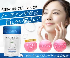 「ホワイトピュール」サプリ(ホワイトトマト、リポソーム型ビタミンC、L-シスチン)のレッスン