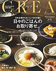 友人が教えてくれた日本全国からおいしいものが届く 日々のごはんのお取り寄せ。(CREA 2020年9月・10月合併号)