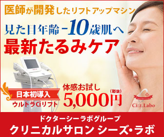 みんなに愛されるシーラボを開発した美容皮膚科プロデュースのメディカルエステ「シーズラボ」