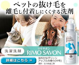 ペットの抜け毛対策用洗濯洗剤【リモサボン】がついに復活!
