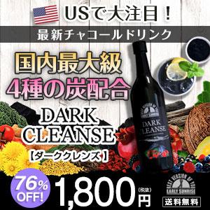 最新のアメリカ大注目のチャコールドリンク【DARK CLEANSE(ダーククレンズ)】が届きました
