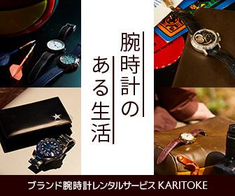 ブランド腕時計レンタル【KARITOKE(カリトケ)】を狙え!