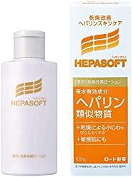 ヘパソフト 薬用 顔の乾燥改善 オールインワン (化粧水 乳液 美容液) ローションをオススメするこれだけの理由
