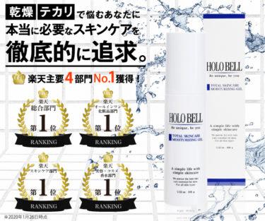 オトコのスキンケア 高保湿&サラサラなつけ心地【HOLO BELL(ホロベル)】プロジェクト