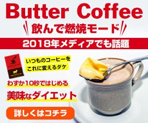 こうして私はTVや雑誌で話題の【チャコールバターコーヒー】できました