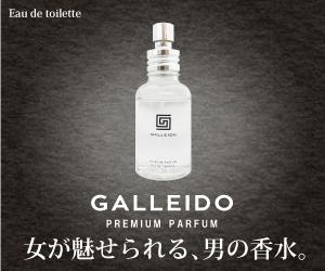 女が魅せられる男の香水【GALLEIDO ガレイド・プレミアム・パルファム】プロジェクト