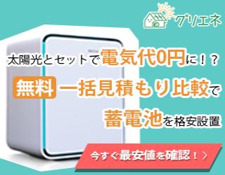 グリエネ 【蓄電池の無料一括見積もり】の新潮流
