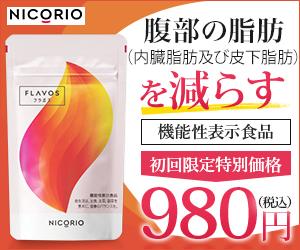 脂肪消費を促す2つの天然素材の組み合わせで徹底サポート【FLAVOS(フラボス)】レボリューション