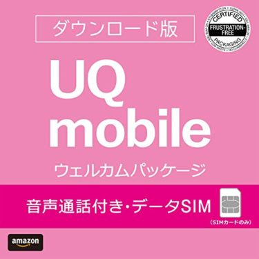 iPhone12/12Pro動作確認済SIMカードの底力