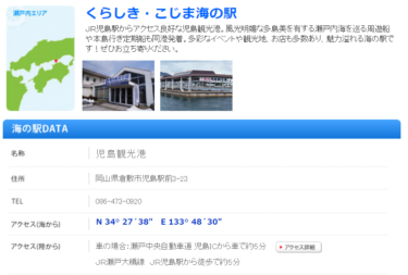 海の駅情報!くらしき・こじま海の駅ができましたよ☆